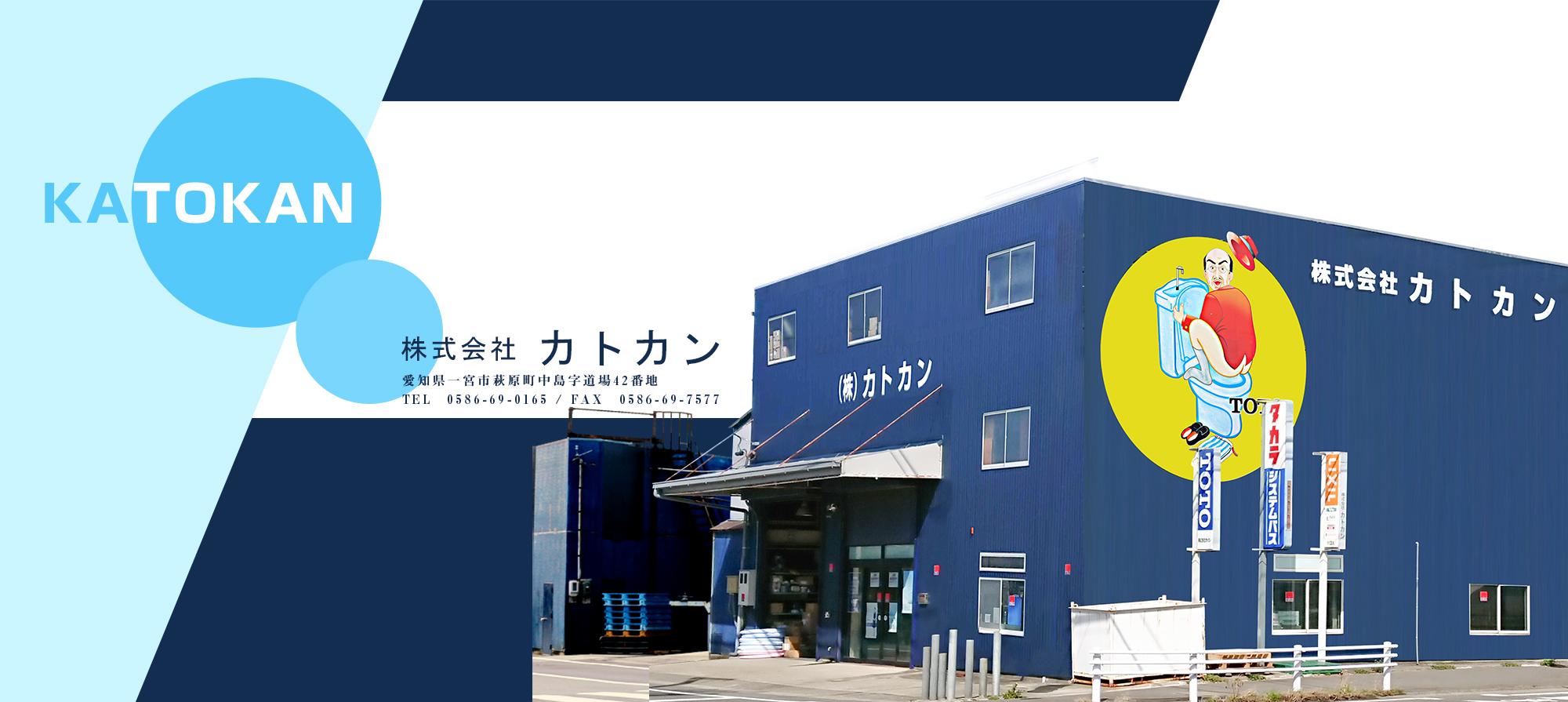 株式会社カトカン