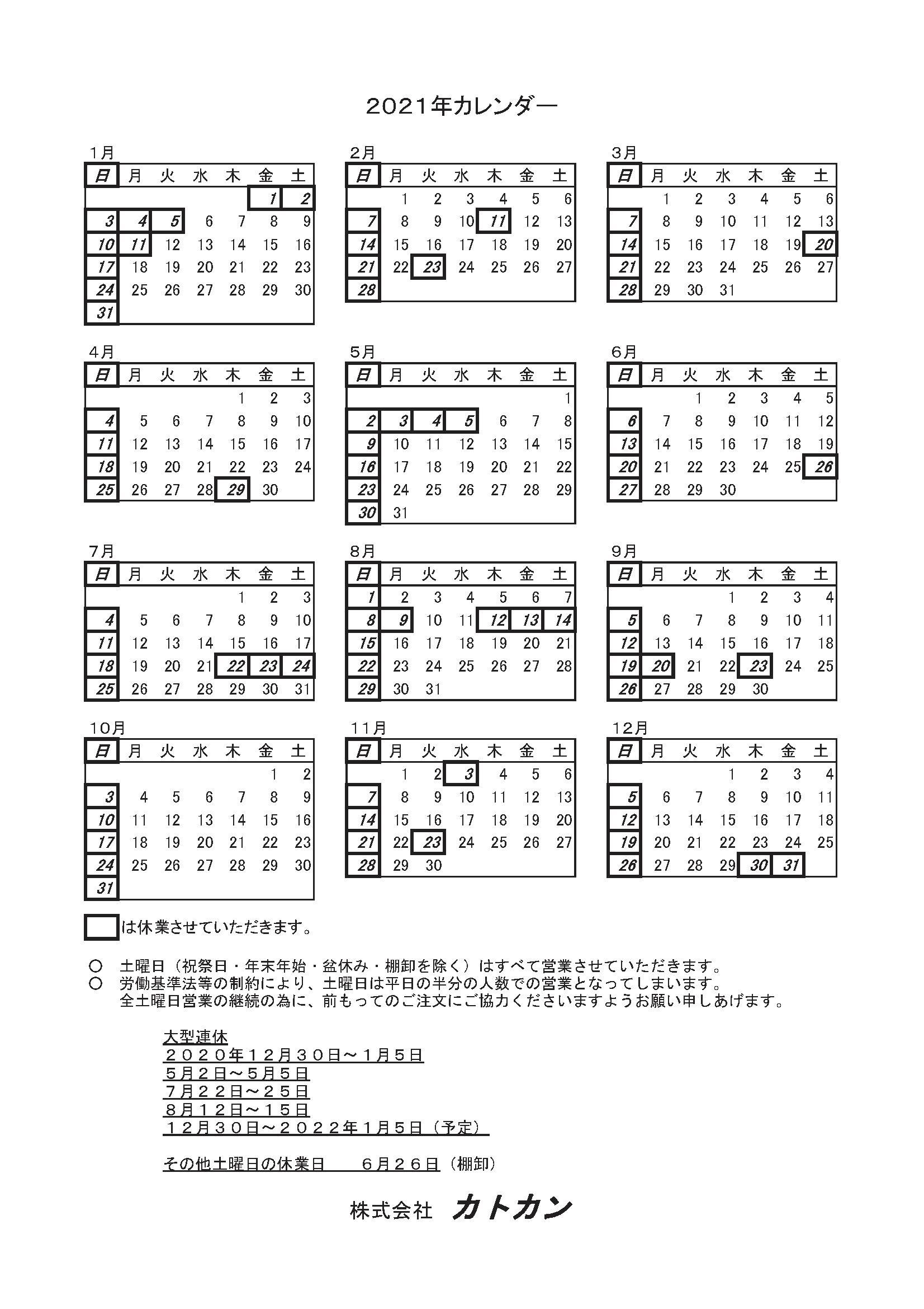 201210 2021年カレンダー